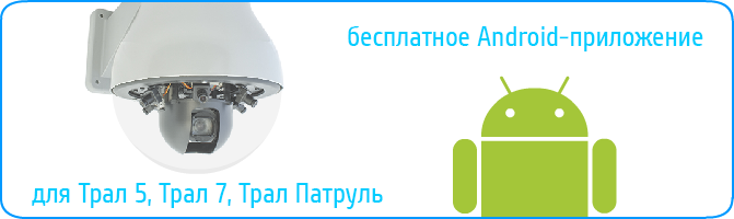 Банер - Трал патруль Android