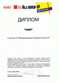 СМП — Диплом «All-over-IP 2012»